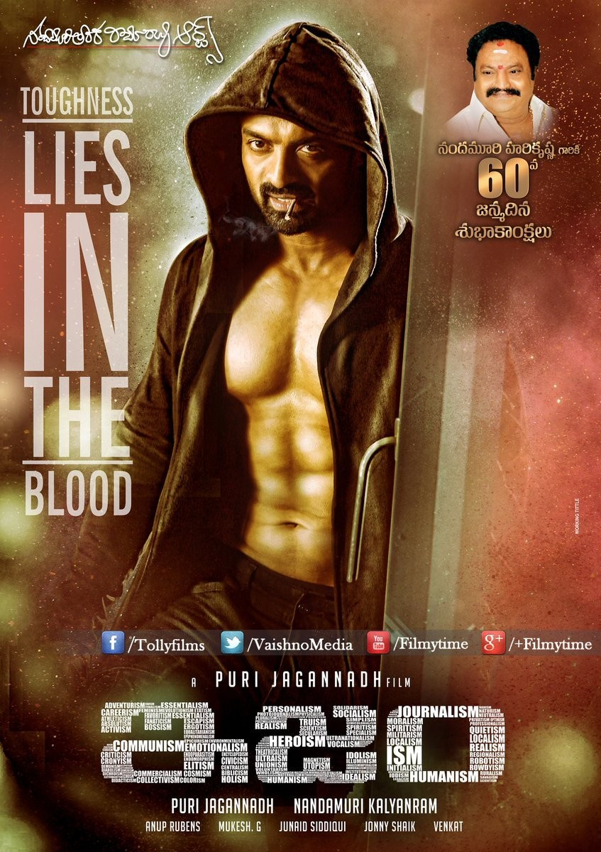 Nandamuri Kalyan Ram,ISM,ISM first look,ISM poster,ISM first look poster,Telugu movie ISM,ISM movie stills,ISM movie pics,ISM movie images,ISM movie photos