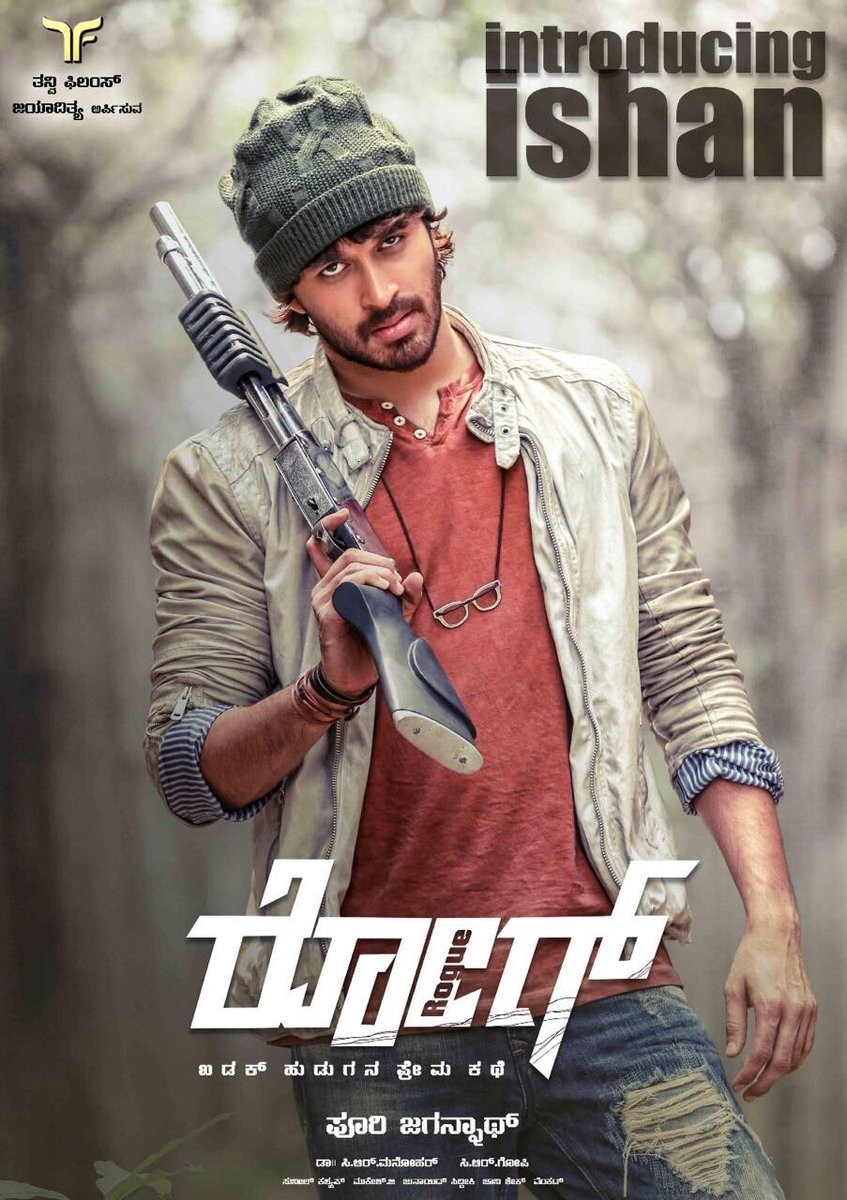 Ishan,actor Ishan,Puri Jagannadh,Rogue first look poster,Rogue first look,Rogue poster,Telugu movie Rogue,Rogue pics,Rogue images,Rogue photos,Rogue stills,Rogue pictures