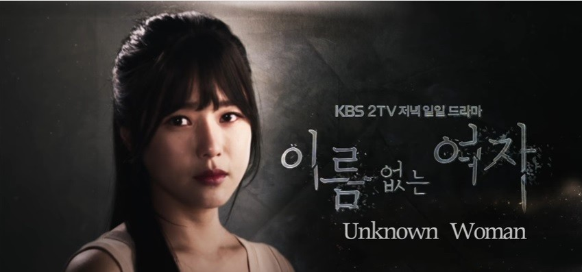 Upcoming Korean drama Unknown Woman to feature Bae Jong-Ok and Oh Ji