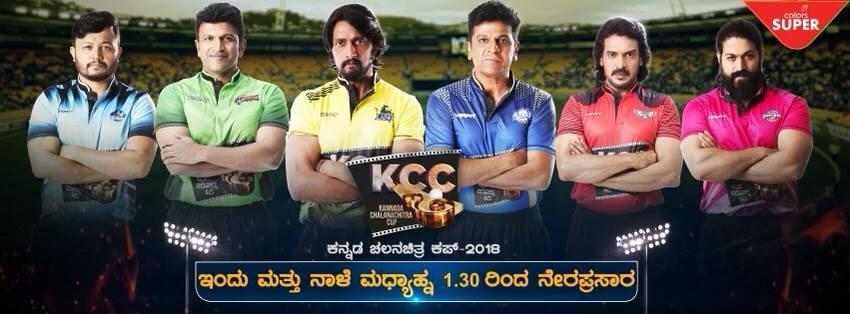 Kannada Chalanachitra Cup aka KCC 2