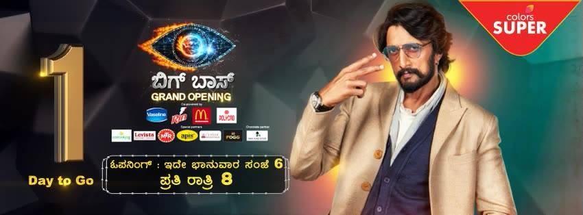 Bigg Boss Kannada 6