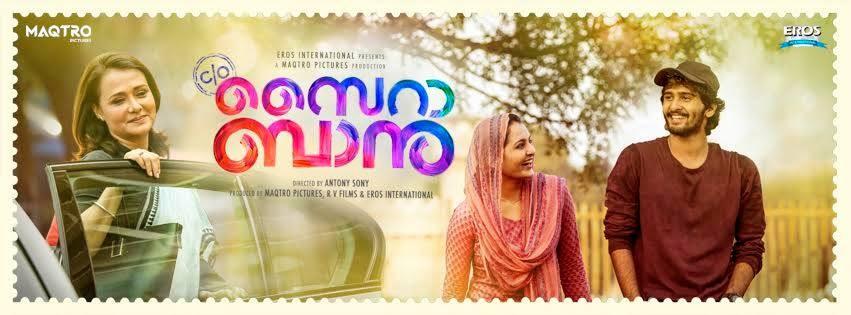C/O Saira Banu, Amala Akkineni, Manju Warrier, saira banu teaser