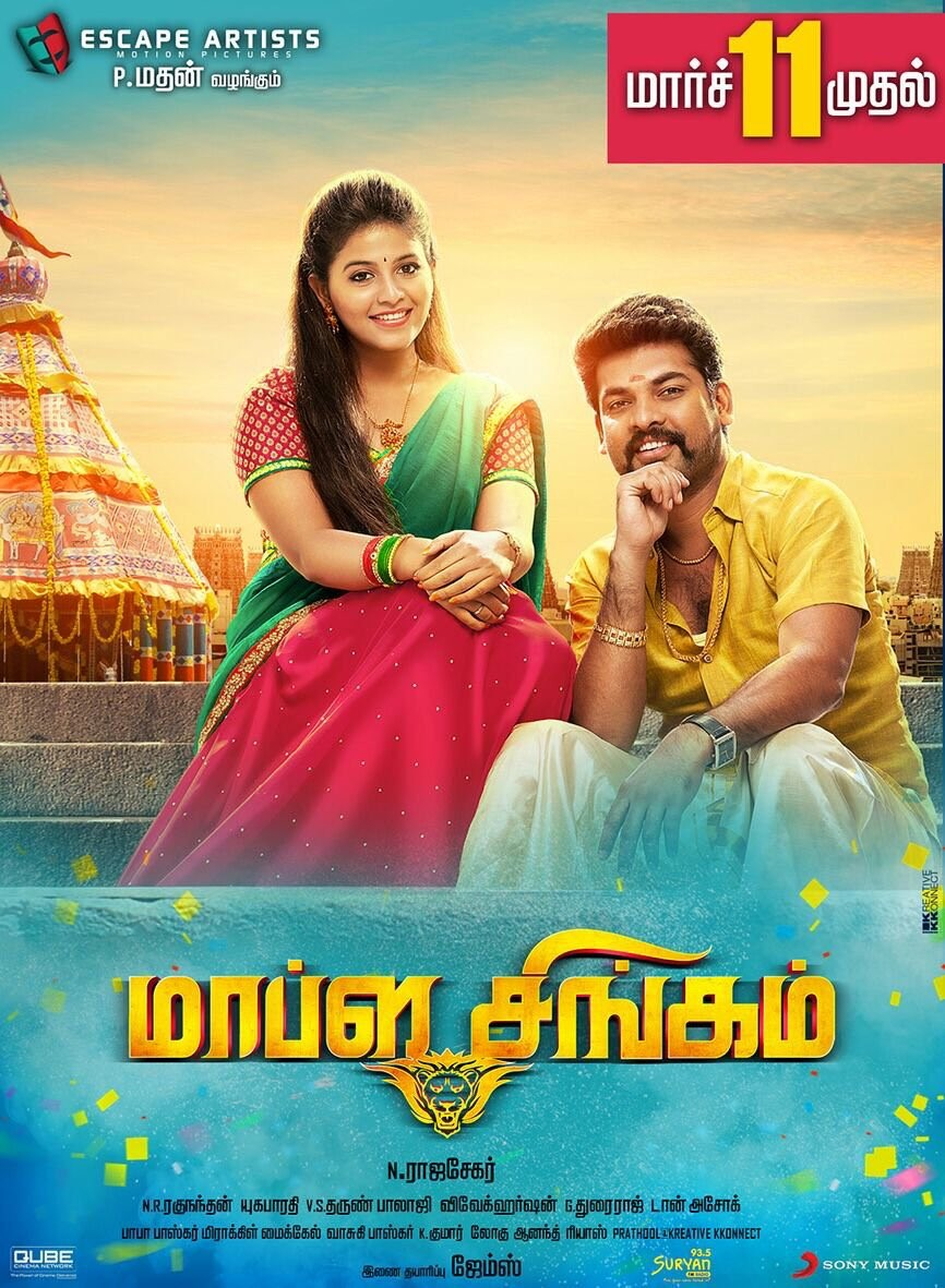 Mapla Singam,tamil movie Mapla Singam,Vimal,Anjali,Mapla Singam movie poster,Mapla Singam poster,Mapla Singam movie stills,Mapla Singam movie pics,Mapla Singam movie images,Mapla Singam movie photos,Mapla Singam movie pictures