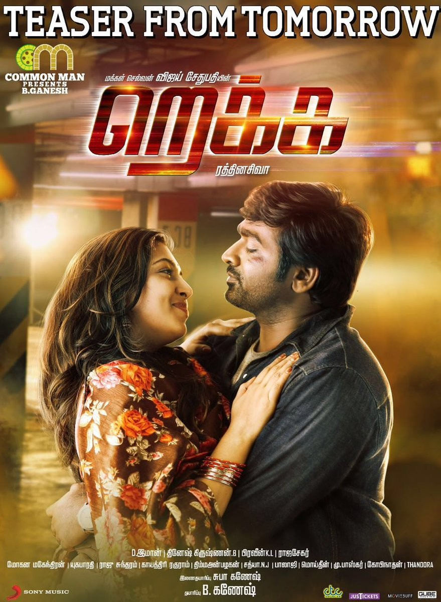Rekka,Rekka first look poster,Rekka first look,Rekka poster,Tamil movie Rekka,Vijay Sethupathi,Lakshmi Menon,Vijay Sethupathi and Lakshmi Menon,Vijay Sethupathi in Rekka,Lakshmi Menon in Rekka,Vijay Sethupathi and Lakshmi Menon in Rekka,Rekka movie stills