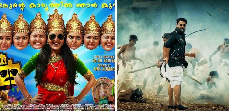 Kammara Sambhavam vs Mohanlal
