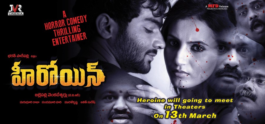 'Heroine' movie was launched in April 2013.