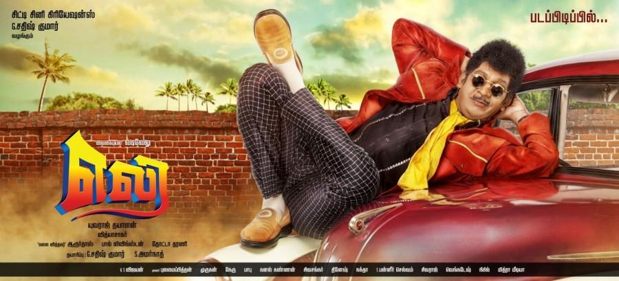 Eli,Vadivelu,Yuvaraj Dhayalan,G Sathish Kumar,Vidyasagar,tamil movie stills,tamil movie pics,tamil movie eli,eli movie pics