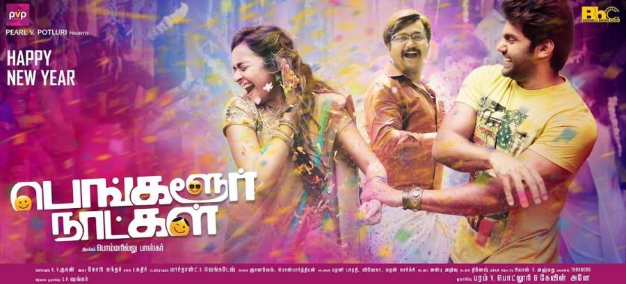 Bangalore Naatkal First Look Poster,Bangalore Naatkal First Look,Bangalore Naatkal,Bangalore Days Tamil Remake,Rana Daggubati,Sri Divya,Bobby Simha,Aarya,Samantha