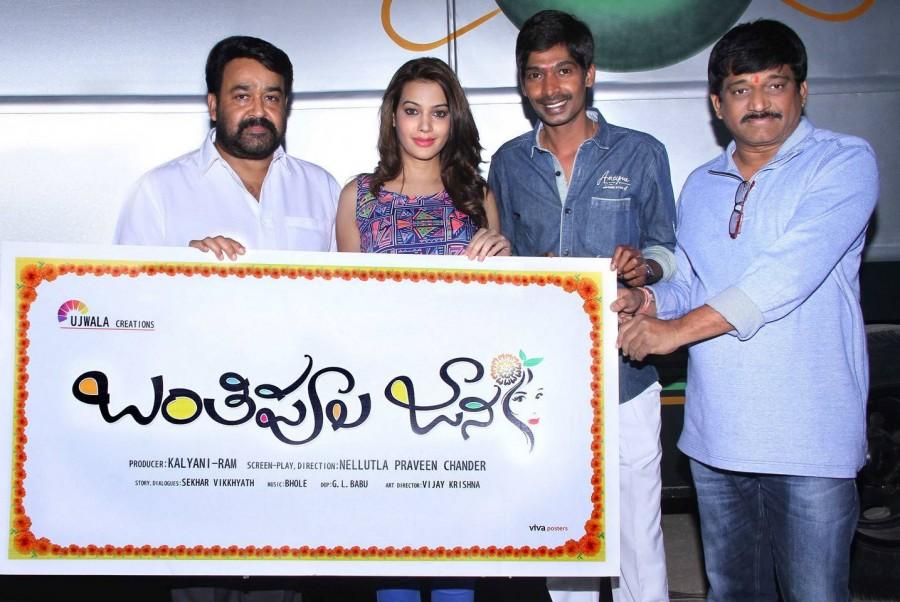 Mohanlal,Mohanlal launches Banthipoola Janaki Movie logo,Banthipoola Janaki Movie logo,Banthipoola Janaki logo,Banthipoola Janaki,telugu movie Banthipoola Janaki,Banthipoola Janaki first look,Banthipoola Janaki poster,Dhanraj