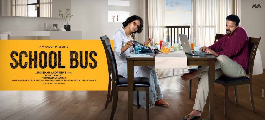 School Bus,School Bus movie,School Bus malayalam movie,School Bus poster,School Bus movie posters,kunchacko boban in School Bus,Jayasurya in School Bus,Aparna gopinath in School Bus,Rosshan Andrrews,Bobby sanjay,bobby sanjay film school bus