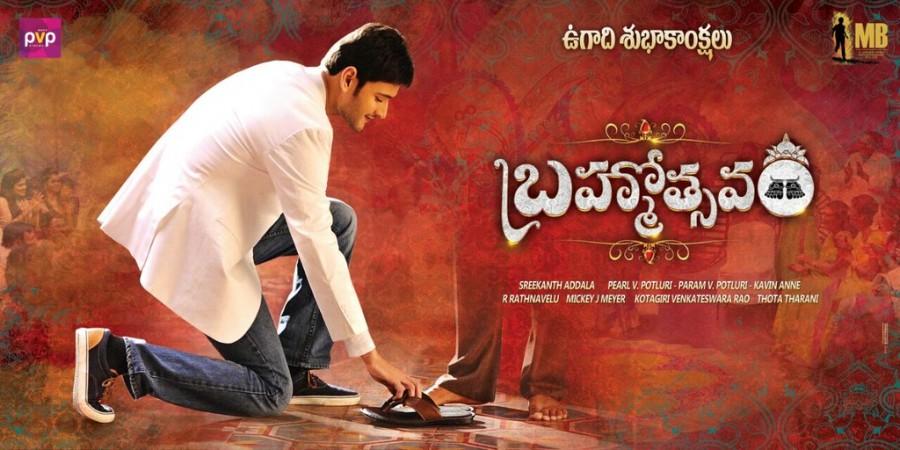 Mahesh Babu,Brahmotsavam first look poster,Brahmotsavam,Brahmotsavam first look,Brahmotsavam poster,Brahmotsavam movie poster,Mahesh Babu's Brahmotsavam,Mahesh Babu in Brahmotsavam,Brahmotsavam movie pics,Brahmotsavam movie images,Brahmotsavam movie