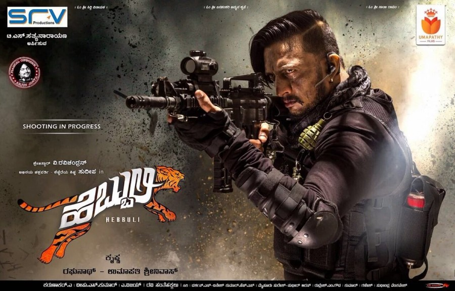 Hebbuli,Kiccha Sudeep,Sudeep in Hebbuli,Sudeep's Hebbuli,Hebbuli first look poster,Kannada movie Hebbuli,Hebbuli poster,Hebbuli movie stills,Hebbuli movie pics,Hebbuli movie images,Hebbuli movie photos,Hebbuli movie pictures