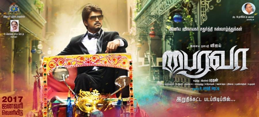 Vijay,Bairavaa first look poster,Bairavaa first look,Bairavaa poster,Bairavaa movie poster,Bairavaa,Vijay 60,ilayathalapathy vijay