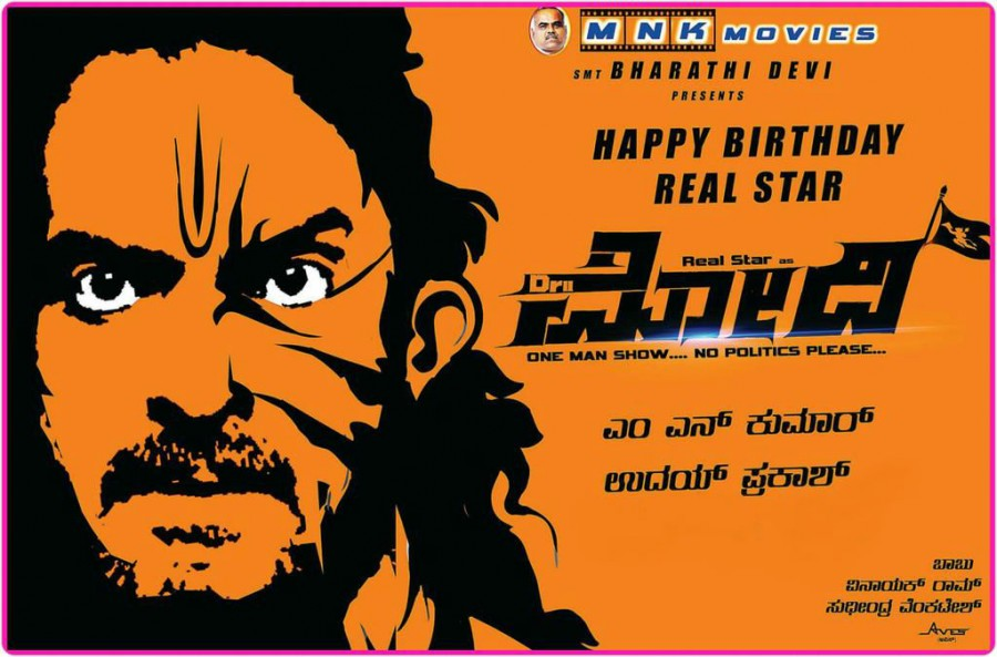 Upendra,Upendra as Dr Modi,Dr Modi first look poster,Dr Modi first look,Dr Modi poster,Upendra as Modi,Upendra new movie,Udaya Prakash