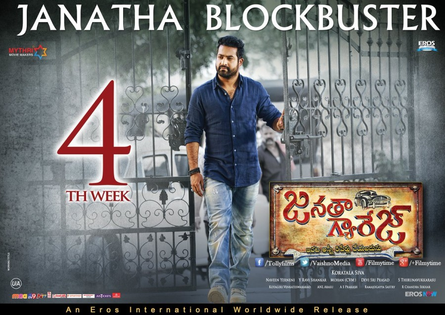 Janatha Garage,Janatha Garage first look,Janatha Garage first look poster,Janatha Garage poster,Janatha Garage first look poster revealed,Jr NTR,Mohan Lal,Nithya Menen,Samantha,Mohan Lal in Janatha Garage