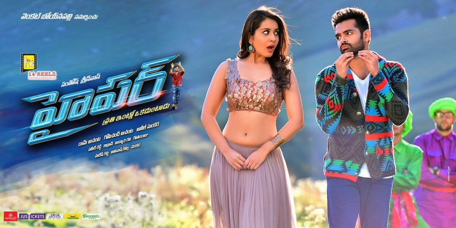 Ram Pothineni,Hyper first look,Hyper first look poster,Hyper first look poster revealed,Hyper poster,Telugu movie Hyper,Ram Pothineni new movie Hyper,Hyper movie stills,Hyper movie pics,Hyper movie images,Hyper movie photos