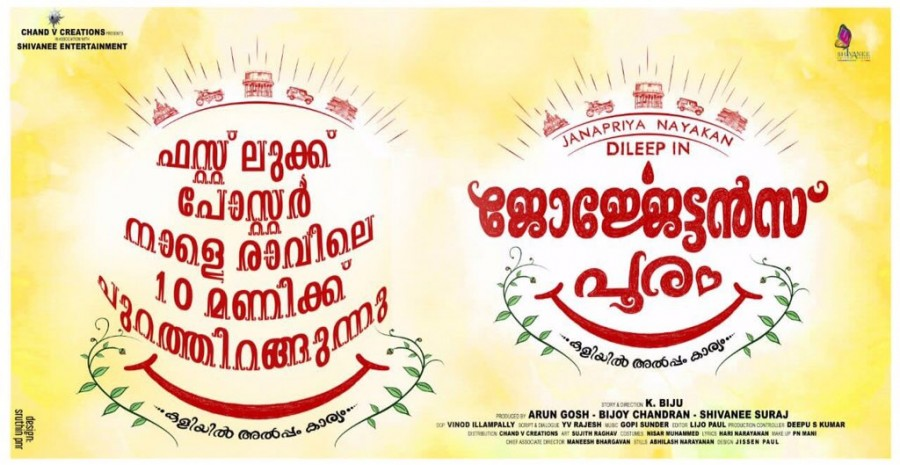 Dileep,happy birthday Dileep,Georgettan's Pooram,Georgettan's Pooram first look,Georgettan's Pooram first look poster,Georgettan's Pooram poster,Georgettan's Pooram first look pics,Georgettan's Pooram first look images,George