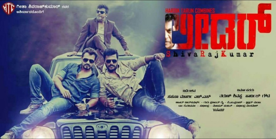Shiva Rajkumar,Vijaya Raghavendra,Gururaj Jaggesh,Leader first look poster,Leader first look,Leader poster,Kannada movie Leader,Leader pics,Leader images,Leader photos,Leader stills,Leader pictures