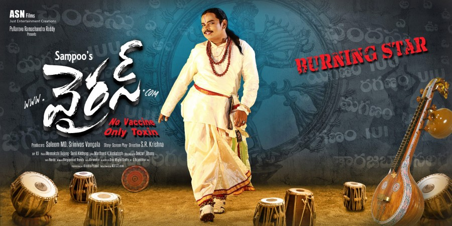 Sampoornesh Babu,Virus first look poster,Virus poster,Virus first look,Virus movie first look,Telugu movie Virus,Geeth Shah,Nidhi Shah,Vennela Kishore,Viva Harsha,Chammak Chandra
