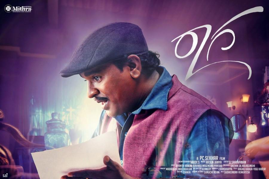 Raaga,kannada movie Raaga,Raaga movie poster,Raaga poster,Raaga pics,Raaga images,Raaga photos,Raaga stills,Raaga pictures