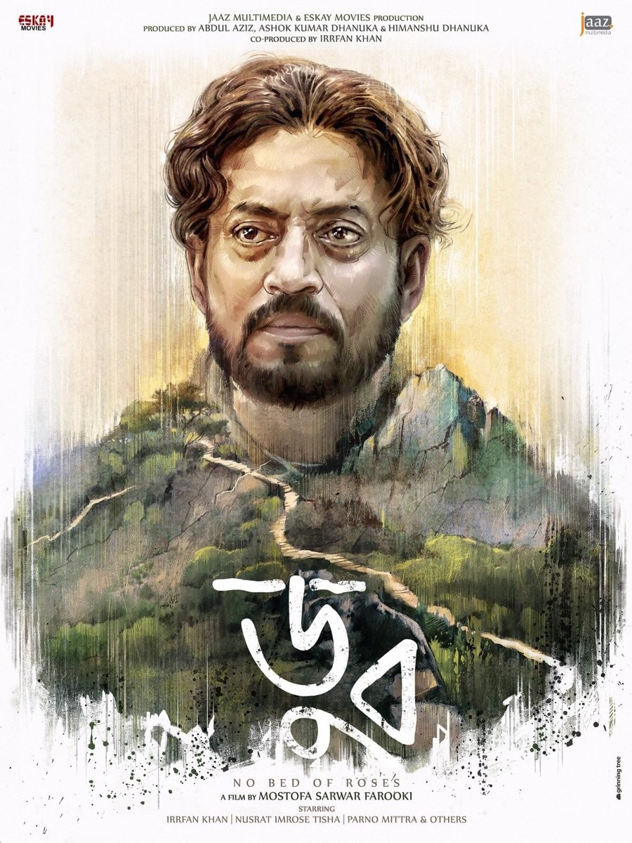 Irrfan Khan,Doob,Doob first look,Doob poster,Doob first look poster,