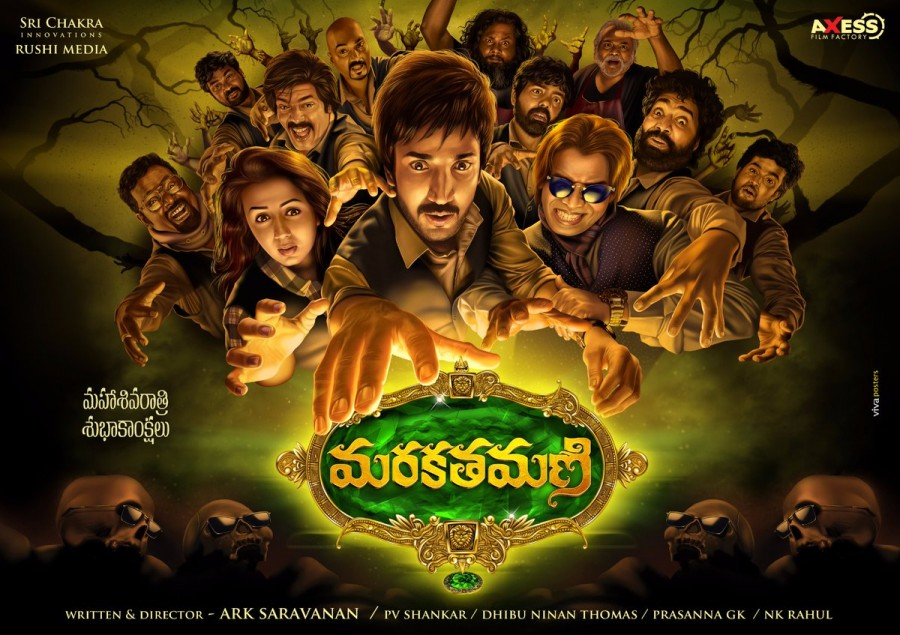 Aadhi Pinisetty,Marakathamani first look poster,Marakathamani,Marakathamani first look,Marakathamani poster,Marakathamani movie poster,Marakathamani movie pics,Marakathamani movie images,Marakathamani movie photos,Marakathamani movie stills,Marakathamani