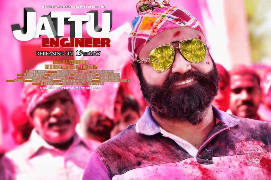 Jattu Engineer,Jattu Engineer poster,Jattu Engineer movie poster,Guru Ram Rahim Insaan,Jattu Engineer movie pics,Jattu Engineer movie images,Jattu Engineer movie stills,Jattu Engineer movie pictures