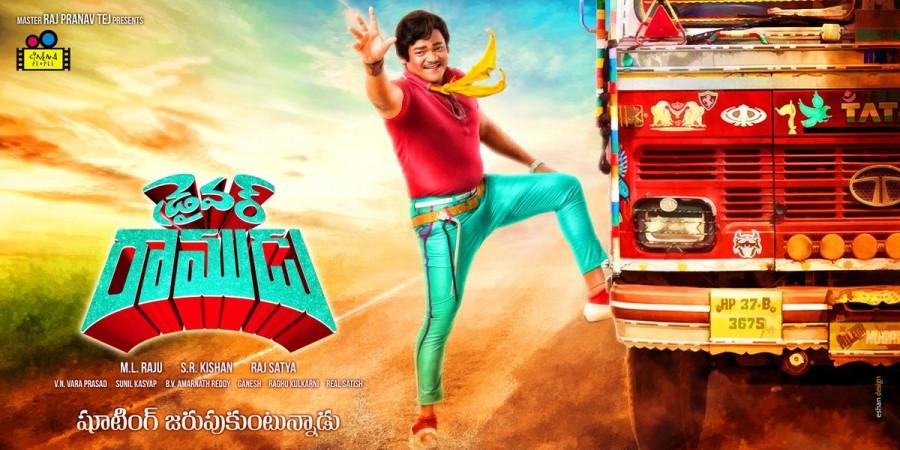 Shakalaka Shankar,Comedian Shakalaka Shankar,Driver Ramudu first look poster,Driver Ramudu first look,Driver Ramudu movie poster,Driver Ramudu,telugu movie Driver Ramudu