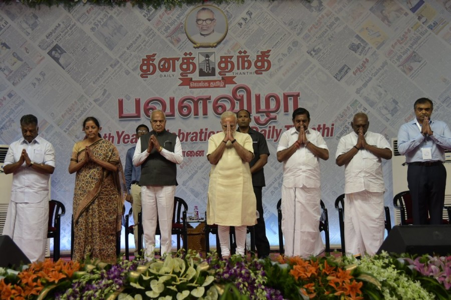 PM Narendra Modi,Narendra Modi,Daily Thanthi,Daily Thanthi 75th anniversary,Modi at Daily Thanthi 75th anniversary