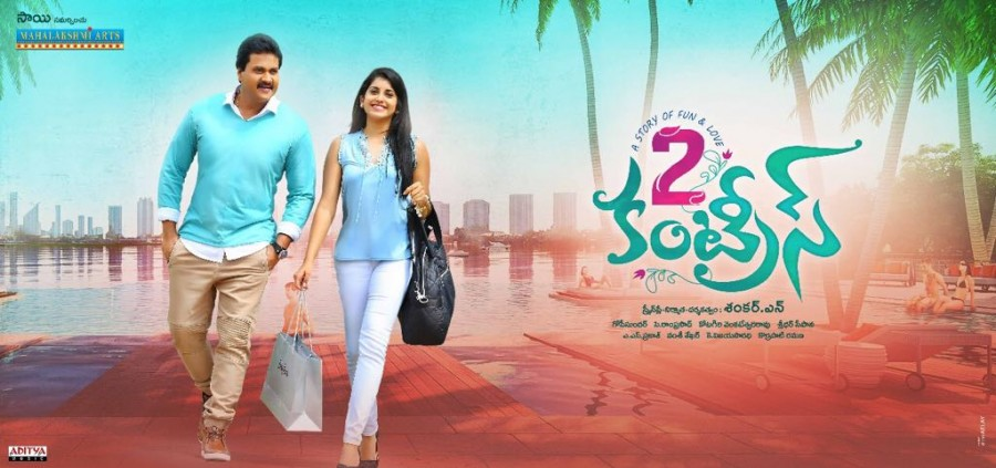 Sunil,actor Sunil,Two Countries first look poster,Two Countries first look,Two Countries poster,Two Countries movie poster,Two Countries,telugu movie Two Countries