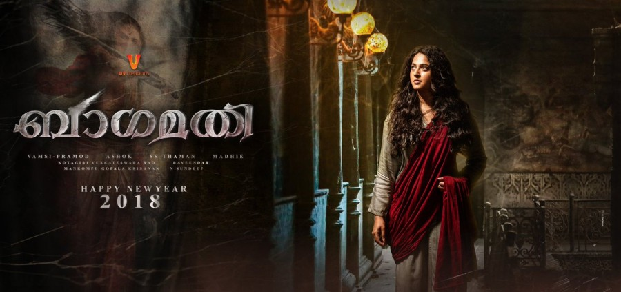 Anushka Shetty,Bhaagamathie first look poster,Bhaagamathie first look,Bhaagamathie poster,Bhaagamathie movie poster,Happy birthay Anushka Shetty,Anushka Shetty birthday
