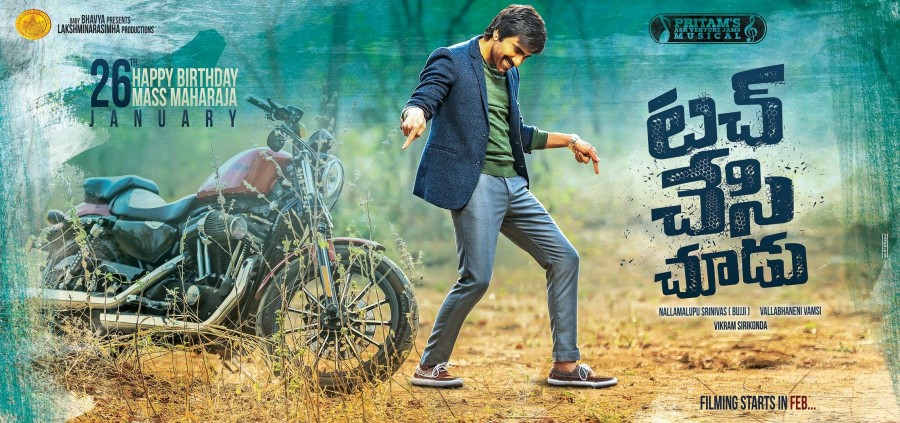 Touch Chesi Chudu first look poster,Touch Chesi Chudu first look,Touch Chesi Chudu poster,Touch Chesi Chudu movie poster,Ravi Teja and Raashi Khanna,Ravi Teja,Raashi Khanna