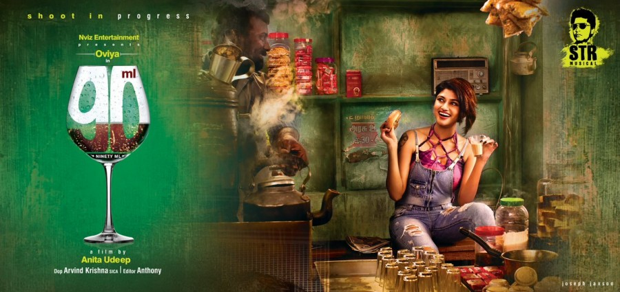 Oviya,Oviya in 90ml,90ml,90ml first look,90ml poster,90ml movie poster,Tamil movie,tamil movie poster,Simbu,Simbu music