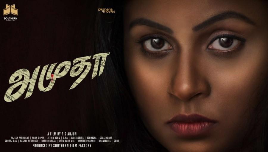 Sriya Sree,Amutha first look poster,Amutha first look,Amutha poster,Amutha movie poster,Amutha pics,Amutha images