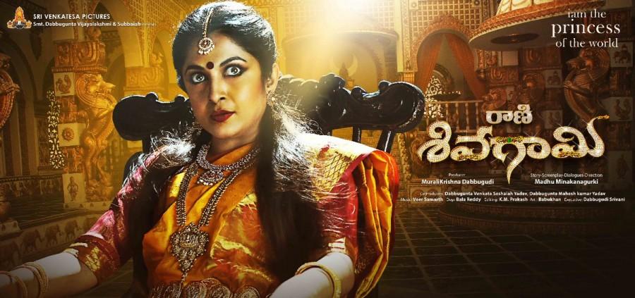 Ramya Krishnan,Ramya Krishnan as Rani Sivagami,Rani Sivagami,Rani Sivagami first look,Rani Sivagami first look poster,Rani Sivagami movie poster,Rani Sivagami poster