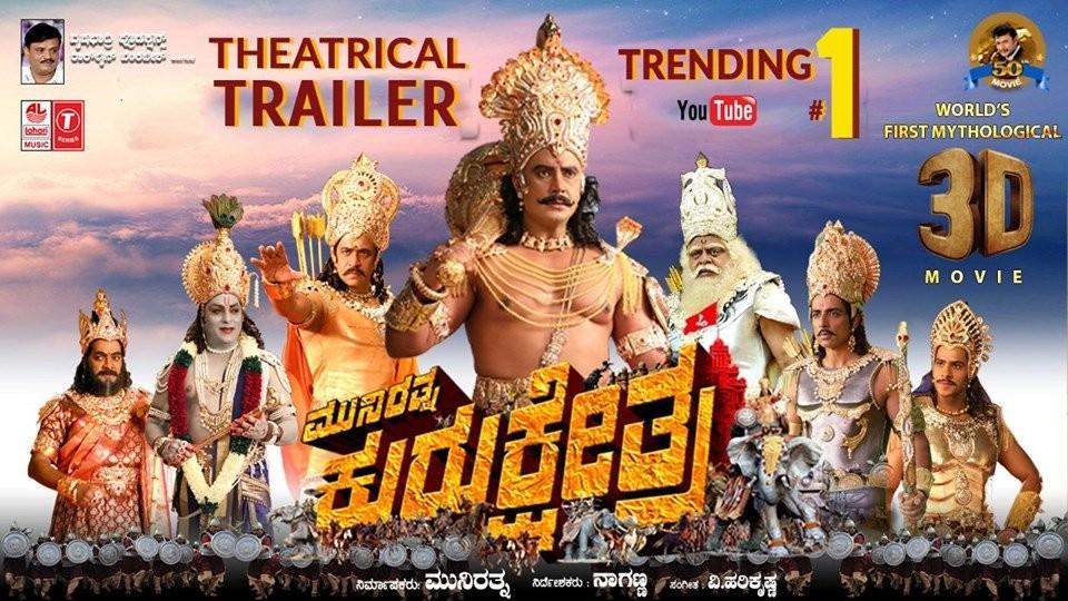 Kurukshetra,kurukshetra movie posters,kurukshetra photos,darshan,darshan kurukshetra posters