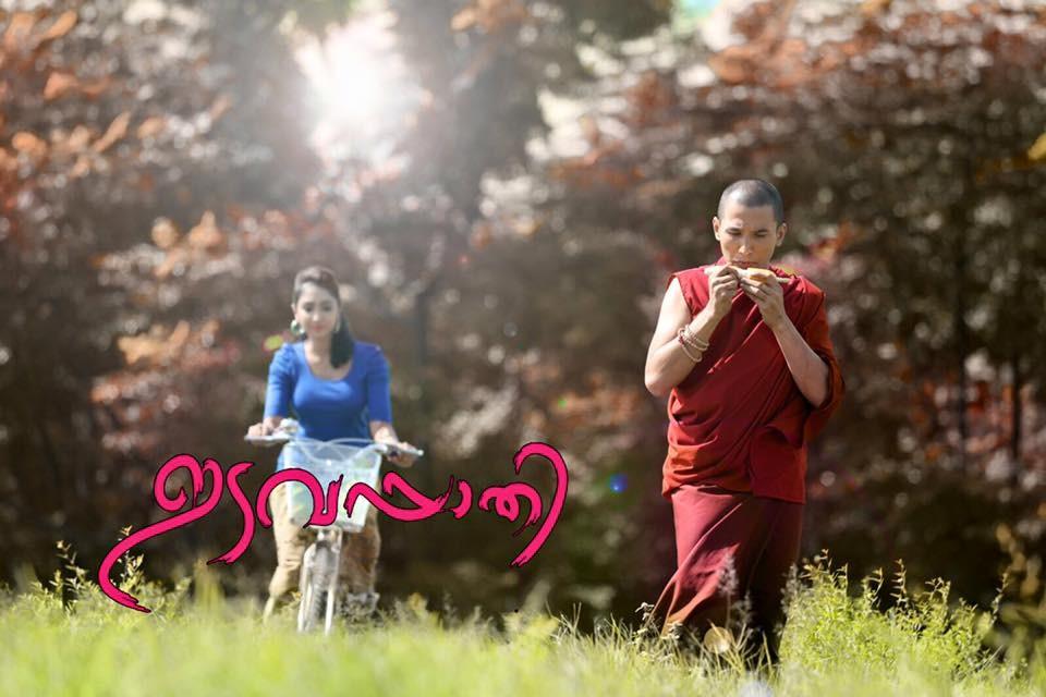 Utthara Unni,Utthara Unni film Edavappaathy,Edavappaathy,Edavappaathy stills,Edavappaathy photos,Edavappaathy film photos,Siddharth Lama,Yodha film lama in malayalam