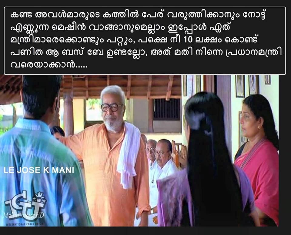 Funny Memes on Kerala Politics Go Viral on Social Media