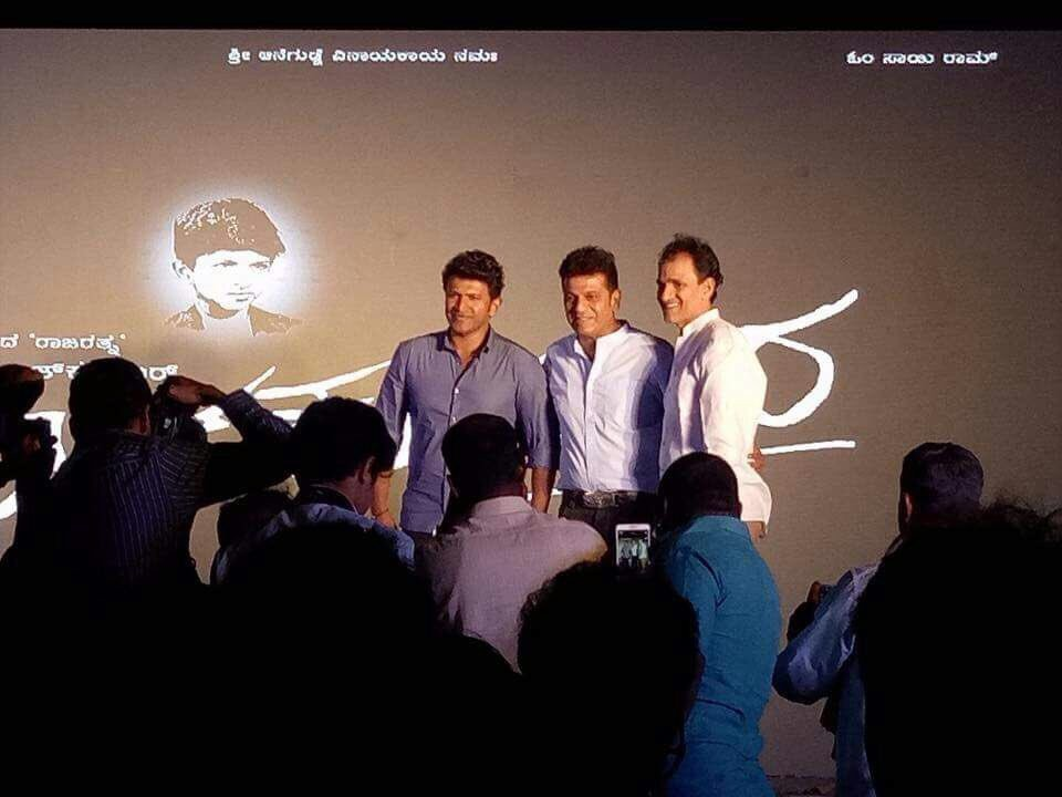 Shiva Rajkumar,Puneeth Rajkumar,Raghavendra Rajkumar,Raajakumara audio launch,Raajakumara,Raajakumara audio launch pics,Raajakumara audio launch images,Raajakumara audio launch photos,Raajakumara audio launch stills,Raajakumara audio launch pictures