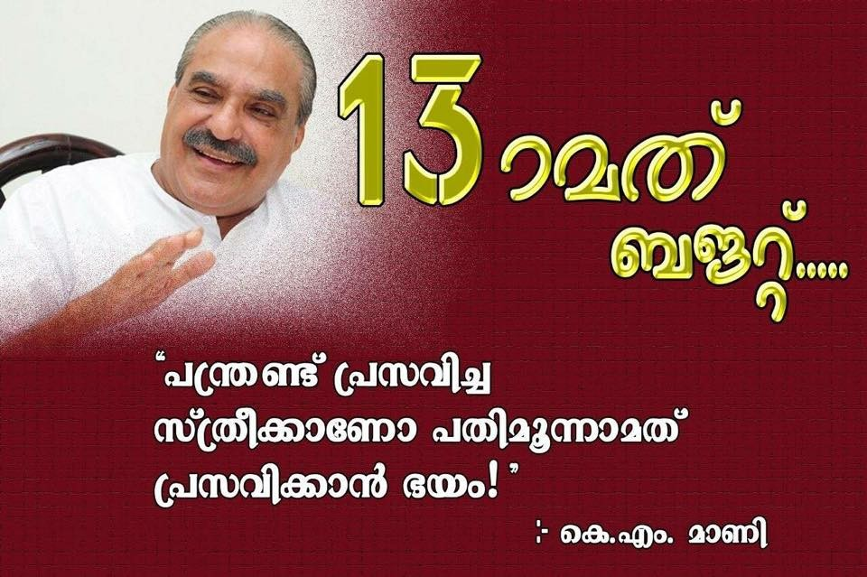 KM Mani Meme on social media