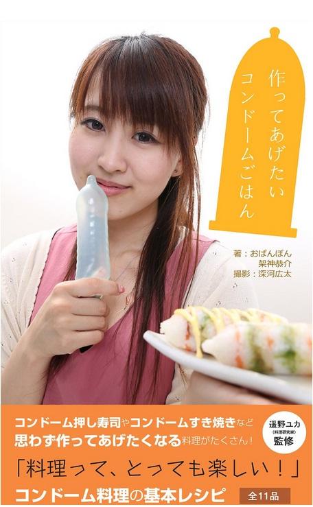 Condom Cookbook Japanese Author Puts Sex Education In -8168