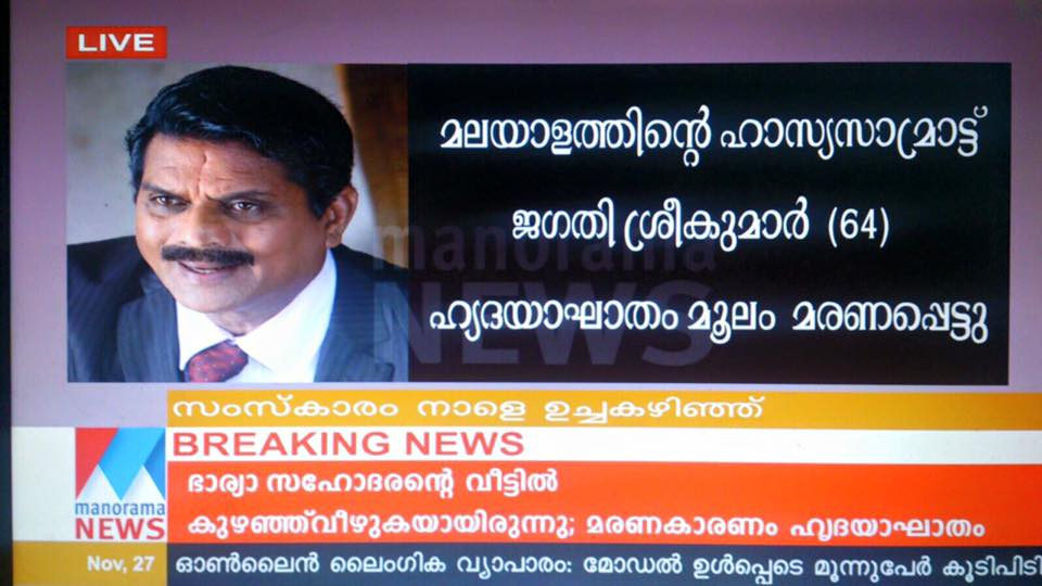 Jagathy Sreekumar death hoax: Viral photo claiming the death