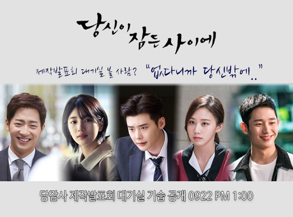 While You Were Sleeping cast to interact with fans through ...