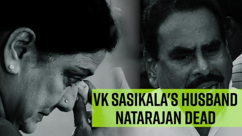 VK Sasikalas husband Natarajan dead