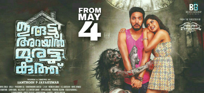 Iruttu Arayil Murattu Kuthu Full Movie Leaked Torrent Sites Let