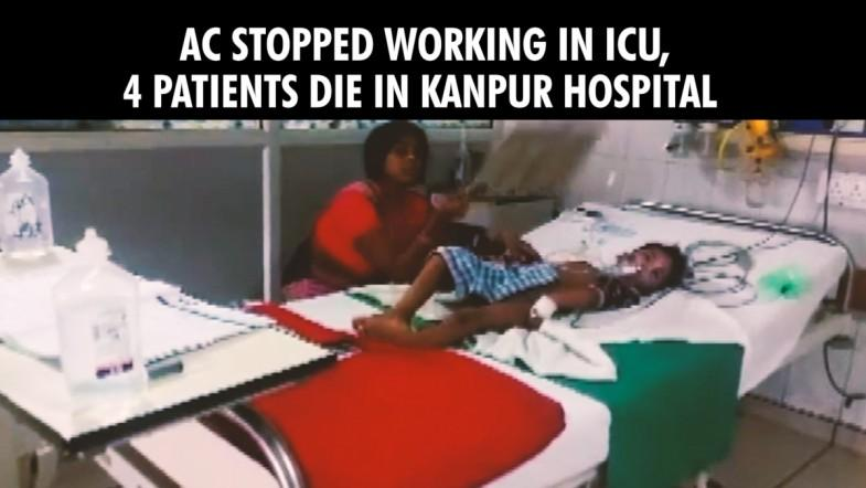AC stopped working in ICU, 4 patients die in Kanpur Hospital