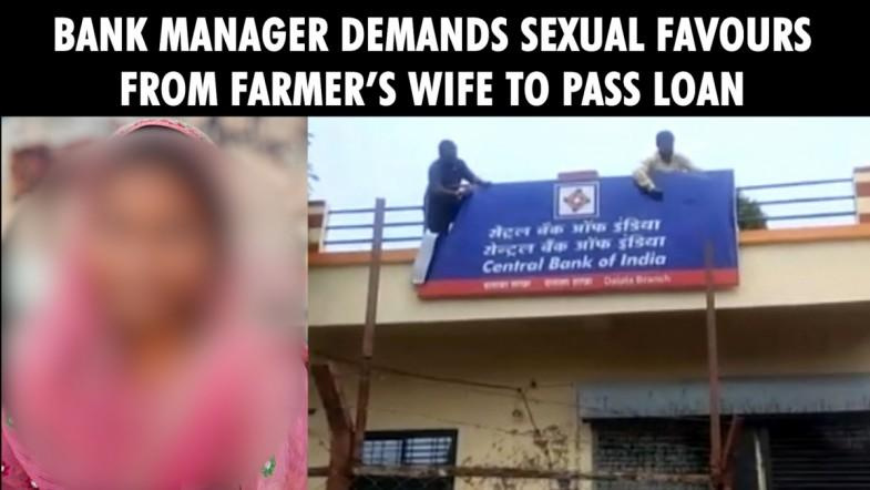 Bank manager demands sexual favours from farmer's wife to pass loan, farmers come out in protest
