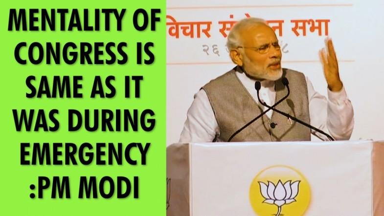 Mentality of Congress is same as it was during Emergency: PM Modi