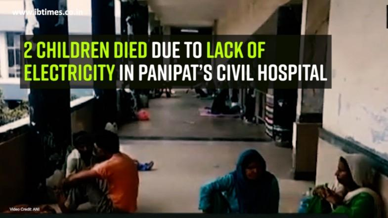 2 children died due to lack of electricity in Panipat's Civil Hospital