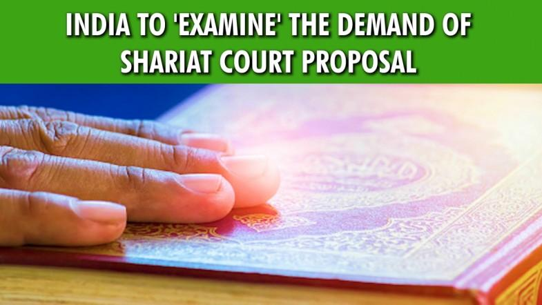 India to examine the demand of Shariat court proposal